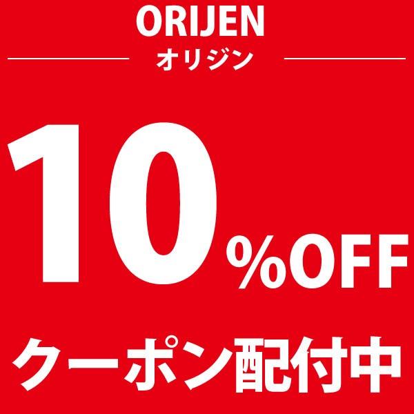 オリジン10%OFFクーポン
