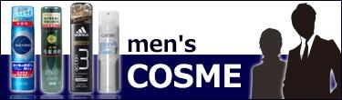 男性用化粧品