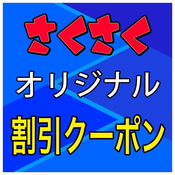 店内全品5,000円以上お買い上げで、300円OFF!!