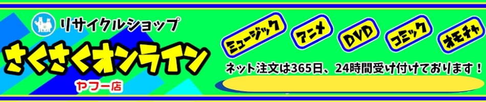 CD・DVD・GAME・COMIC・HOBBY