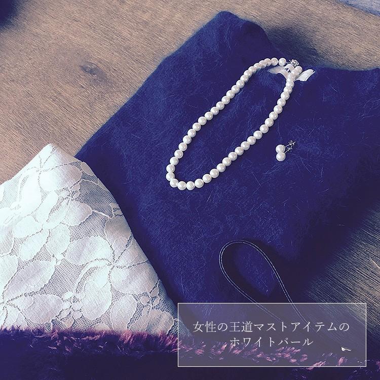 女性の王道マストアイテムのホワイトパール