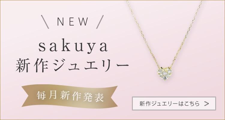 sakuya新作ジュエリー、毎月新作発表