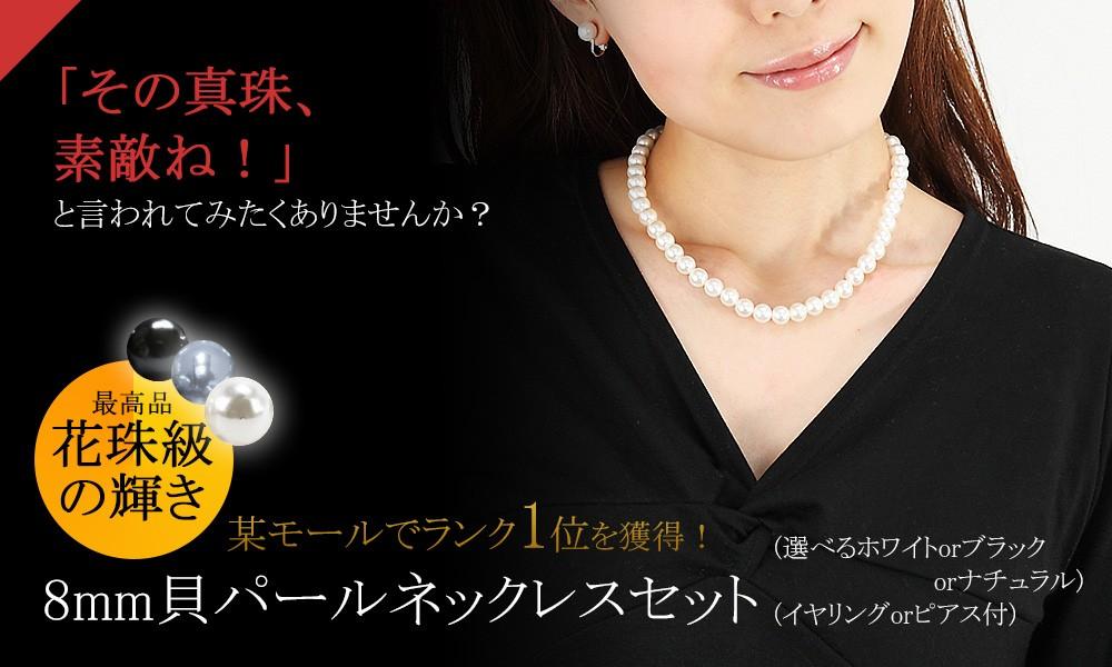 その真珠、素敵ね