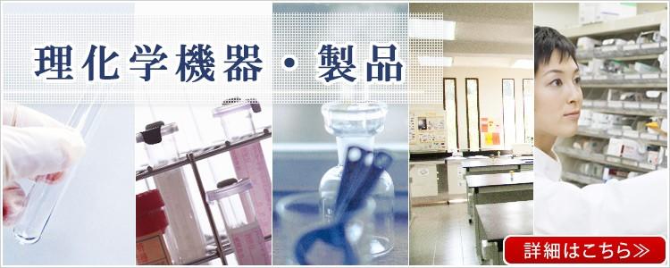 理化学機器・製品