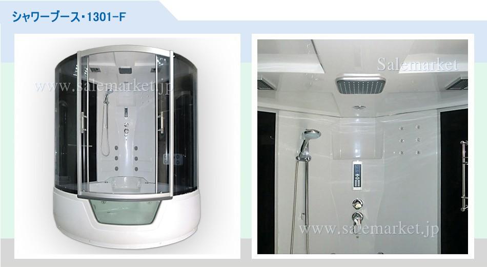 シャワールーム、シャワーユニット、シャワーブース、浴槽、シャワーを浴びる、リラックス、疲れを取る、シャワーヘッド、シャワールーム設置、ショールーム