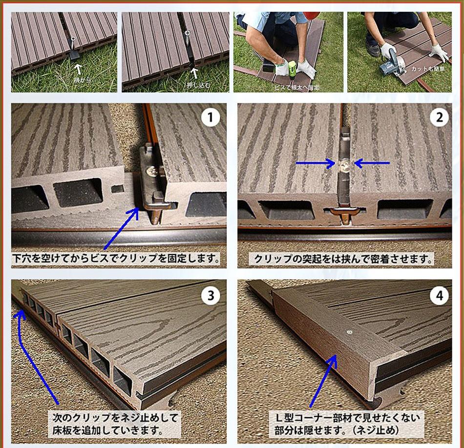 wood、wooddeck、deck、ウッドデッキ、ウッド、人工木、天然木より、設置が簡単、湿気を気にせず、綺麗に設置、安全、基礎が必要ない、木材、ウッドデッキの作り方、ウッドデッキ価格、ウッドデッキdiy、材料、塗料、屋根を敷く、壁に取り付ける、床張り、壁張り、板張り、伝統的な家、ウッドデッキを買う、ウッドデッキ販売、日よけ、ガレージの床、家の床、ベランダを作る、木の板を買う、床を張り替える、床を拭く、クリップ、螺旋、ねじ、釘、床を傷つけない、床をあげる、床を這う、硬い、外部からの影響に強い