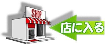 お店に入ります、ドアを開けます、入る、品物を買う、買い物、手頃な商品のお店