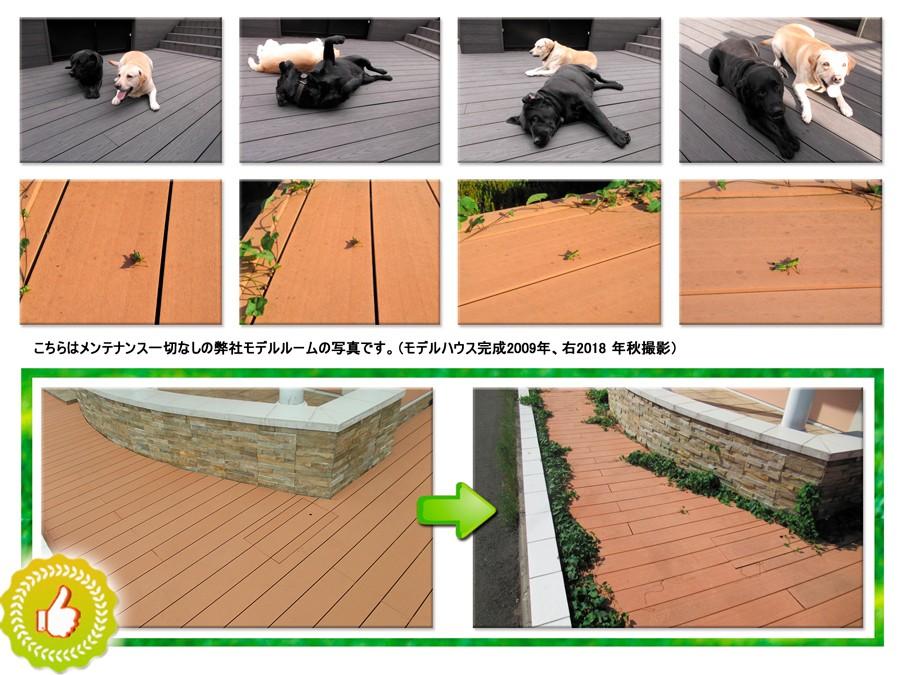 ウッドデッキ、人工木ウッドデッキ、天然木、取付簡単、天然木のメリット、デメリット、天然木と樹脂、樹脂製ウッドデッキ、耐久温度、耐久性が高い、滑りにくく雨などで濡れると一層滑りにくくなり、綺麗に施工できる、床板、根太、L型コーナーカバー、連結クリップ、ビス・ステンレス製
