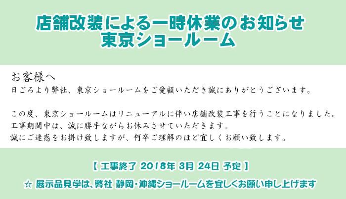 東京ショールーム店舗改装お知らせ