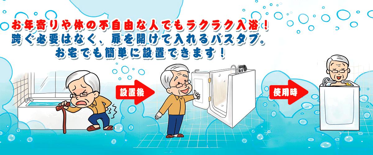 介護用バスタブ、介護用浴槽、介護用お風呂、福祉用品