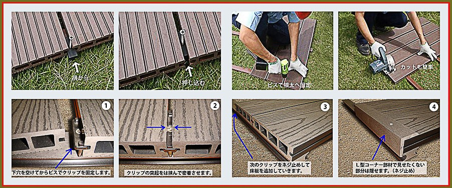wood、wooddeck、deck、ウッドデッキ、ウッド、人工木、天然木より、設置が簡単、湿気を気にせず、綺麗に設置、安全、基礎が必要ない、木材、ウッドデッキの作り方、ウッドデッキ価格、ウッドデッキdiy、材料、塗料、屋根を敷く、壁に取り付ける、床張り、壁張り、板張り、伝統的な家、ウッドデッキを買う、ウッドデッキ販売、日よけ、ガレージの床、家の床、ベランダを作る、木の板を買う、床を張り替える、床を拭く、クリップ、螺旋、ねじ、釘、床を傷つけない、床をあげる、床を這う、硬い、外部からの影響に強い、組み立て図、図面、表、マニュアル