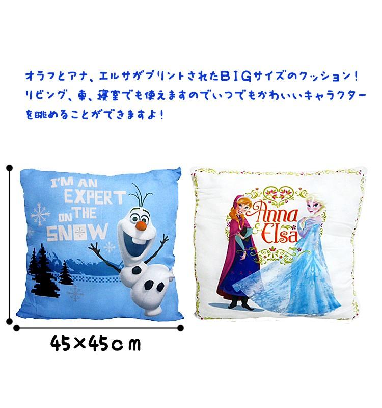 エルサとアナのお友達のオラフのかわいい雪だるまクッション 雑貨 リビング 車
