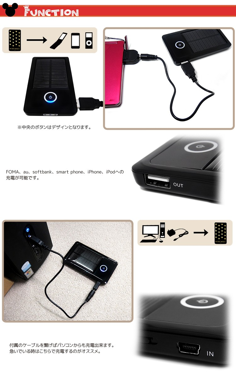 FOMA/softbank、au、smart phone、iPhoneへの充電が可能