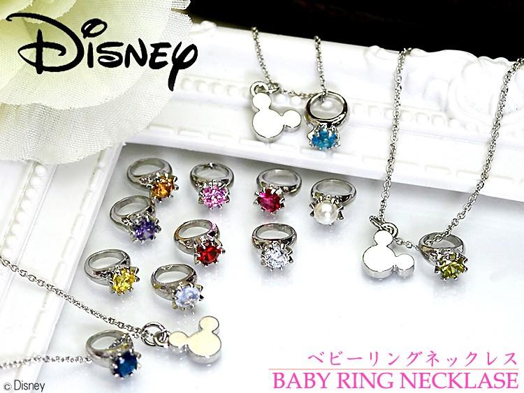 Disney ディズニー 誕生石 ネックレス 全12種 スワロフスキー 24金仕上げ ベビーリング バースデー ギフト 24KGP ミッキー シルエット ライセンス商品