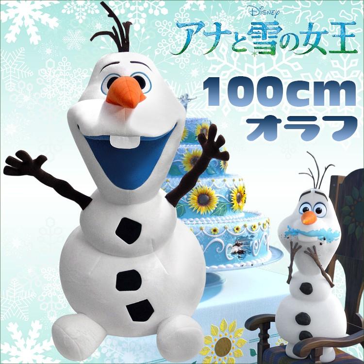 Disney ディズニー アナと雪の女王 FROZEN 雪だるま オラフ 全長約100cm 超特大ぬいぐるみ