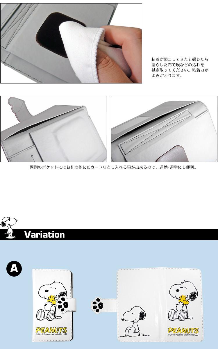 SNOOPY スヌーピー スマートフォン iPhone5 iPhone5s iPhone6 iPhone6s 全機種対応 手帳型 ケース ミラー付き 鏡 マルチ アイフォン スマホ カバー キャラクター グッズ 雑貨 小物 ホワイト 白 ピンク