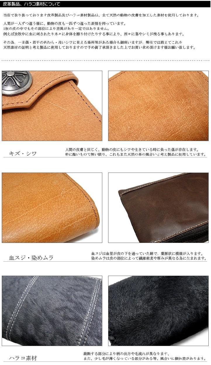皮革を使用した商品について