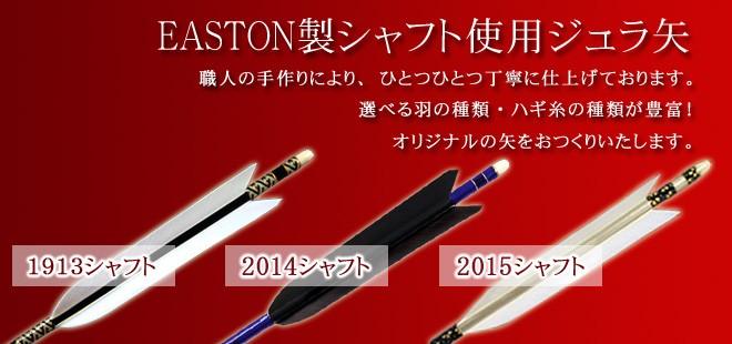 EASTON製シャフト使用ジェラ矢