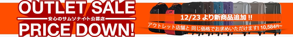 Price Down! Outlet Sale!開催中