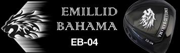 EMILLID BAHAMA (エミリッドバハマ) EB04