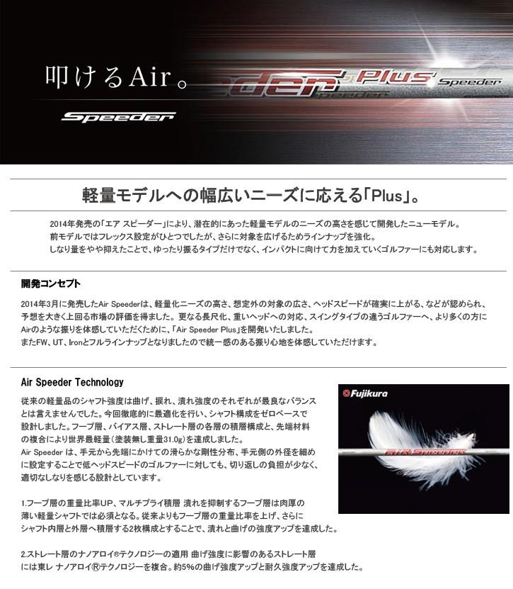 フジクラ Air Speeder/Air Speeder Plus