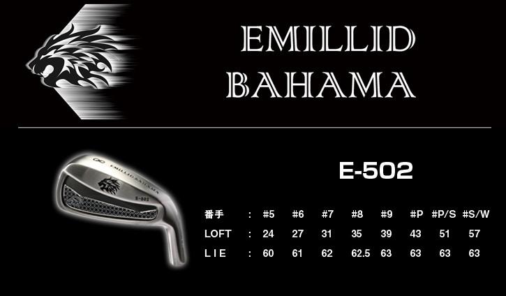 EMILLID BAHAMA (エミリッドバハマ) E-502アイアン