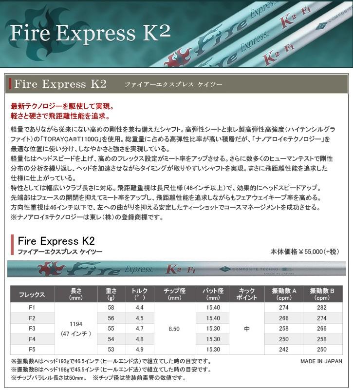コンポジットテクノ Fire Express k2 シャフト