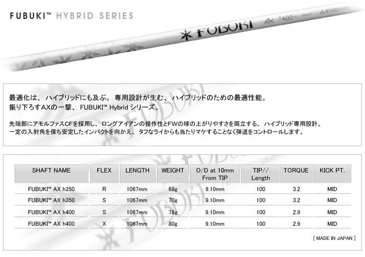 三菱レイヨン FUBUKI AX Hybrid series (フブキ アックス ハイブリッドシリーズ)