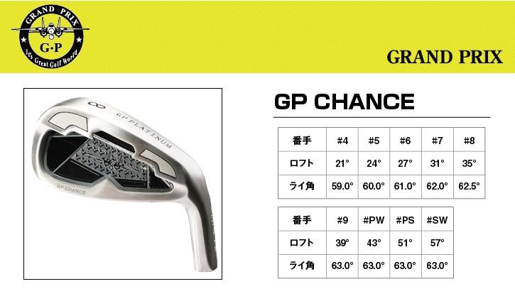 GRAND PRIX (グランプリ) GP CHANCE アイアン