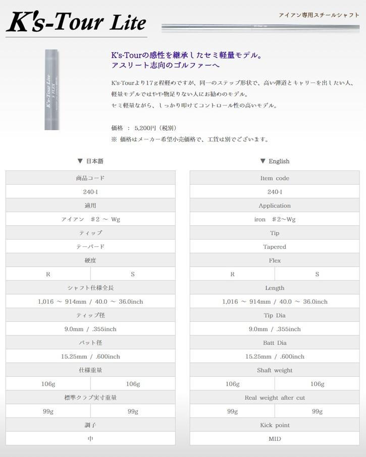 島田ゴルフ製作所 K'S TOUR Lite (ケーズツアー ライト)