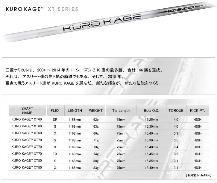 三菱レイヨン KURO KAGE XT (クロカゲ XT)