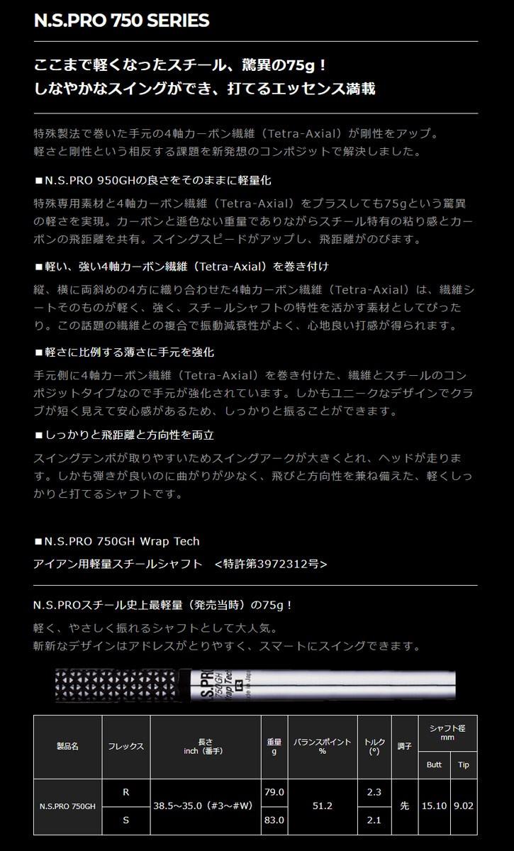 日本シャフト N.S.PRO 750GH