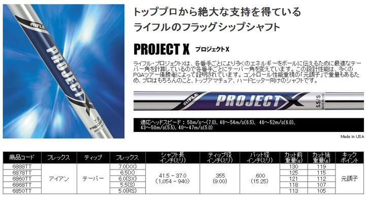 トゥルーテンパー PROJECT X (プロジェクトX)