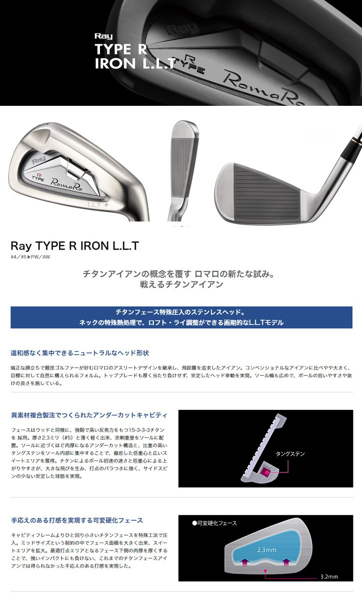 RomaRo (ロマロ) Ray Type R アイアン (2017モデル)