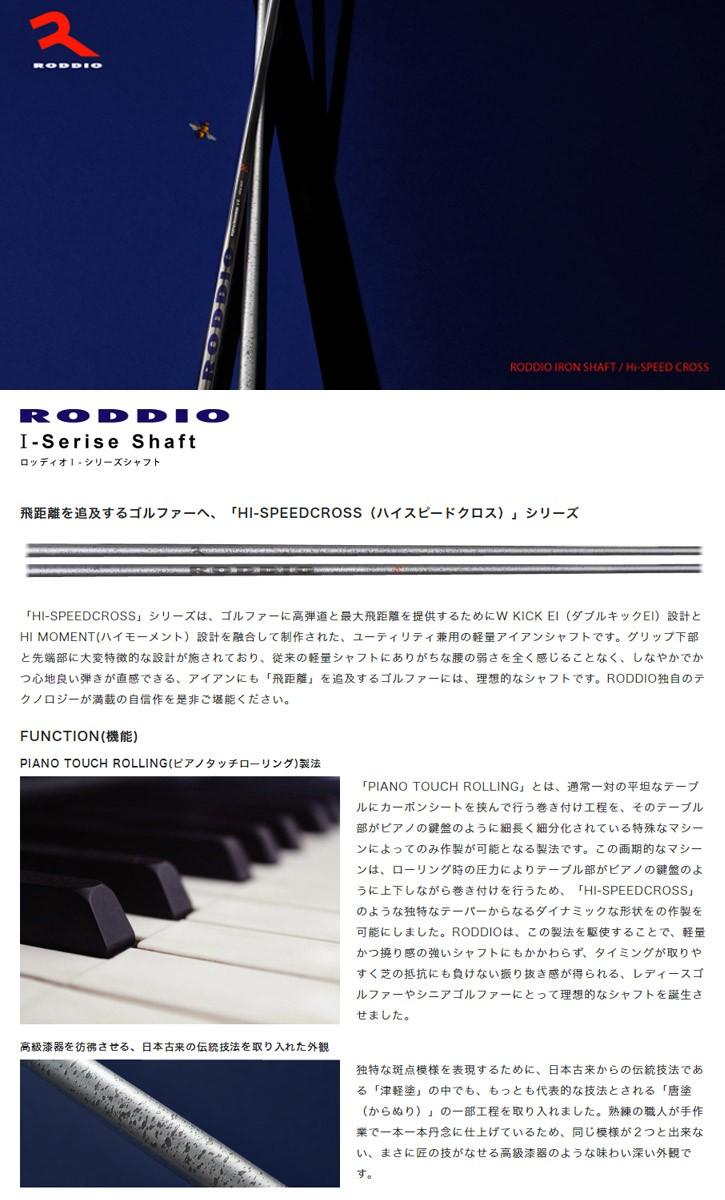 RODDIO (ロッディオ) I-Series シャフト