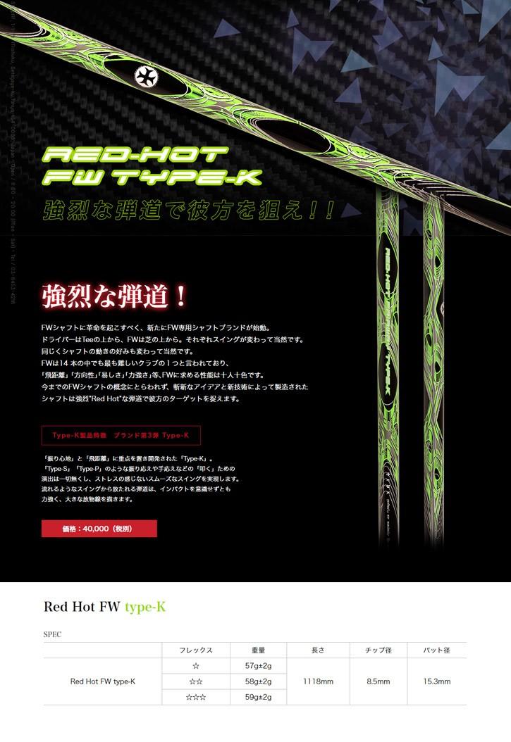 TRPX (トリプルエックス) RED-HOT Type-K