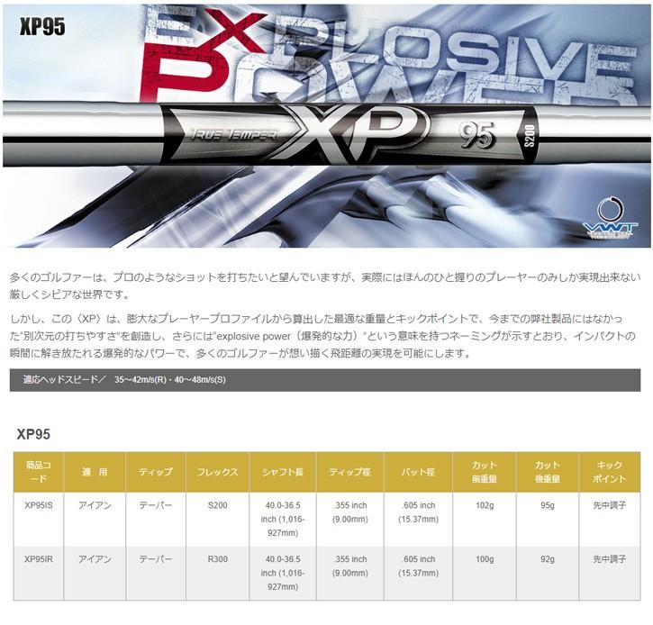 トゥルーテンパー XP95/XP105/XP115