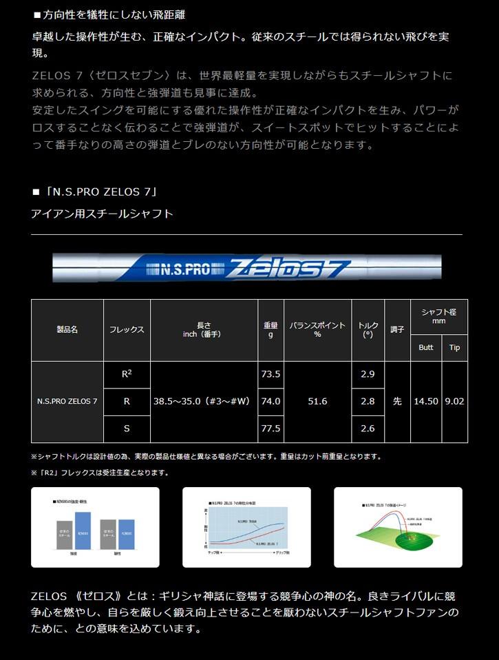 日本シャフト N.S.PRO  ZELOS 7