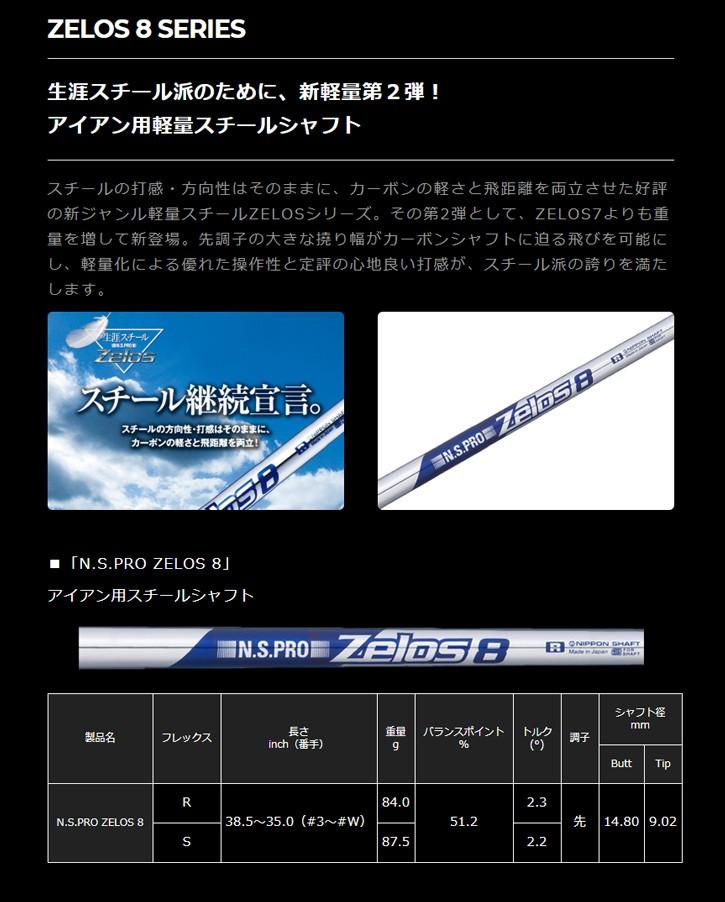 日本シャフト N.S.PRO  ZELOS 8