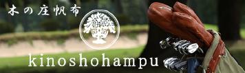 木の庄帆布 (Kinoshohampu)