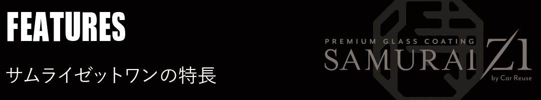サムライゼットワンの特徴