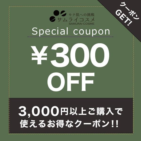 3,000円以上ご購入で使える300円OFFクーポン
