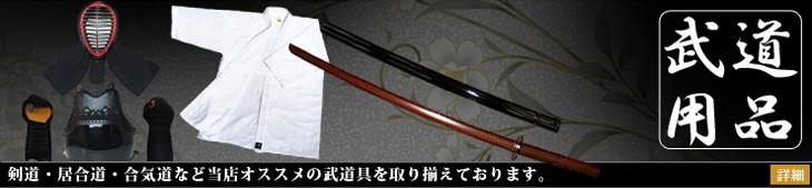 武道用品販売ページ