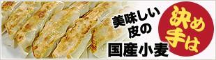 美味しい皮の決め手は国産小麦