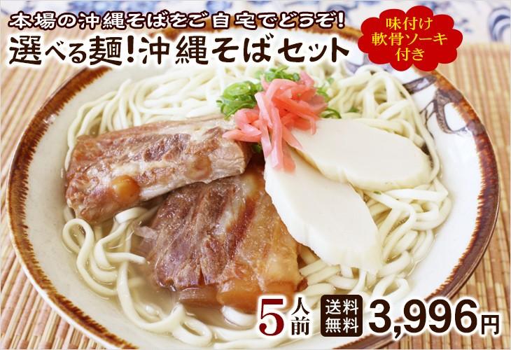選べる麺5食セット