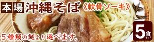 選べる麺!沖縄そば5食セット(軟骨ソーキ)