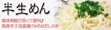 半生麺沖縄そば
