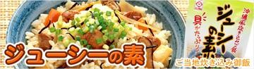 沖縄の炊き込みご飯ジューシの素