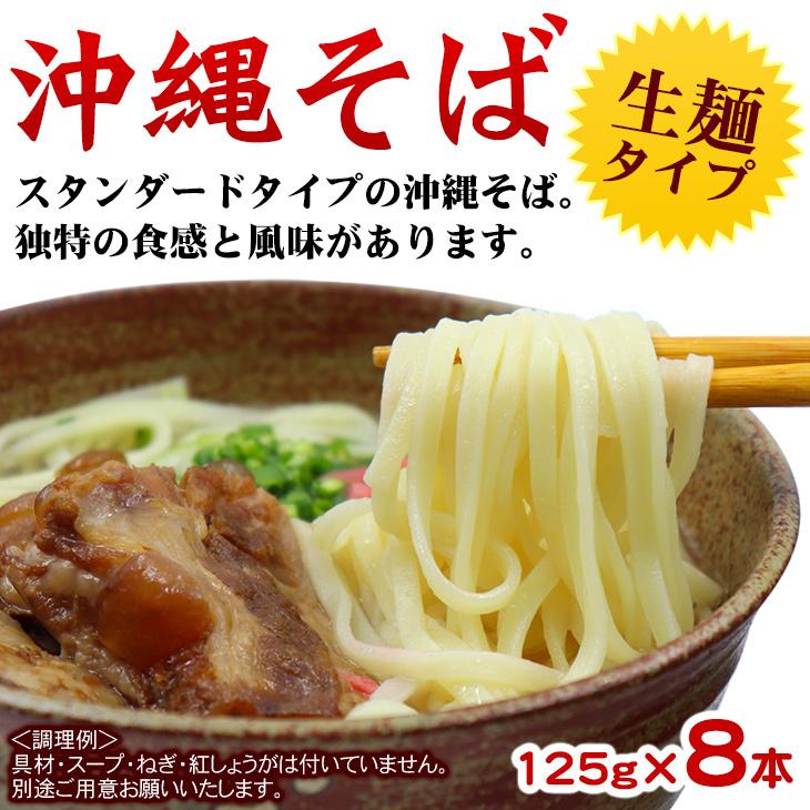 沖縄そば(生麺)調理例