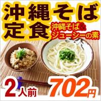 沖縄そば定食(2人前)